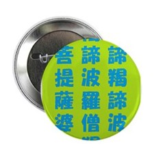 Colorful HEART SUTRA Art (POP font) Blue on Green