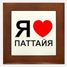 I Heart [Love] Pattaya [Russian] Framed Tile
