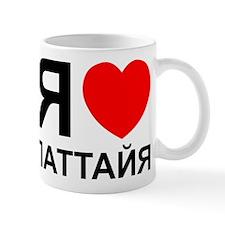 I Heart [Love] Pattaya [Russian] Small Mug