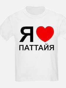 I Heart [Love] Pattaya [Russian] T-Shirt