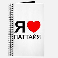 I Heart [Love] Pattaya [Russian] Journal