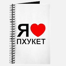 I Heart [Love] Phuket [Russian] Journal