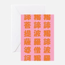 HEART SUTRA Art (POP Font) Orange on Pink Greeting