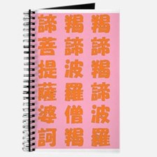HEART SUTRA Art (POP Font) Orange on Pink Journal