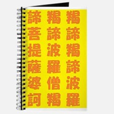 HEART SUTRA Art (POP Font) Orange on Yellow Journa