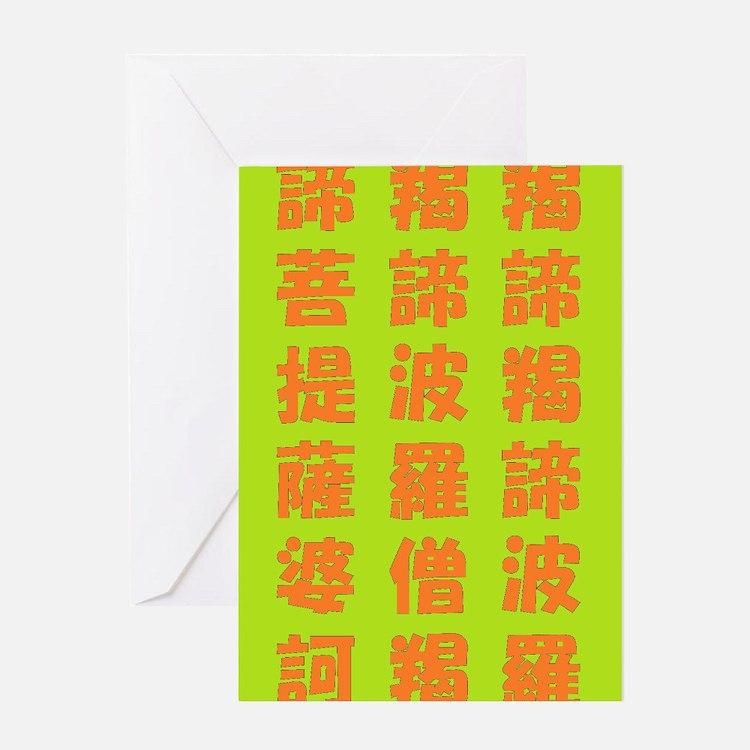 HEART SUTRA Art (POP Font) Orange on Green Greetin