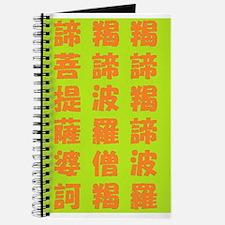 HEART SUTRA Art (POP Font) Orange on Green Journal