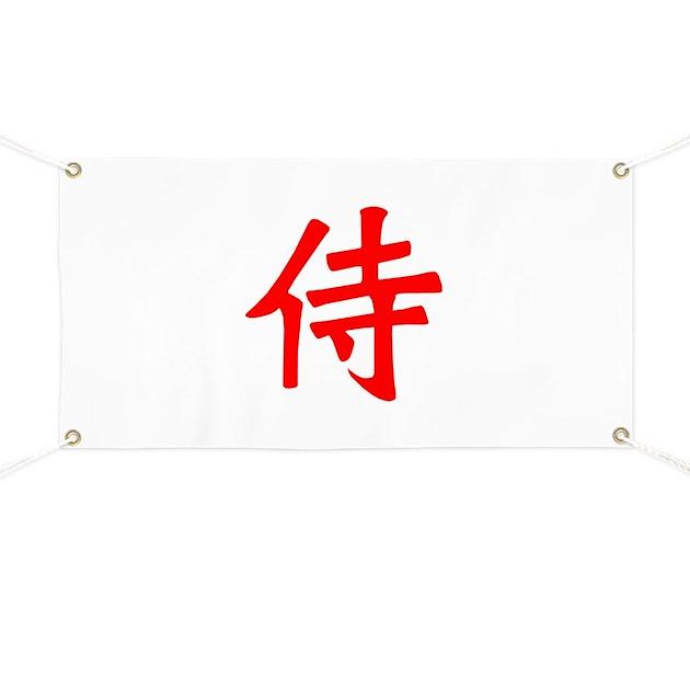 Samurai kanji red banner by arbstore