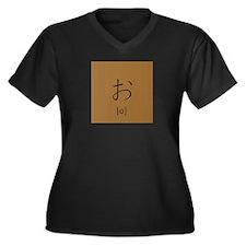 hiragana-o Plus Size T-Shirt