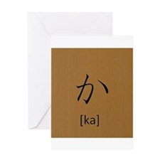 hiragana-ka Greeting Card