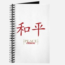 Chinese Peace Journal