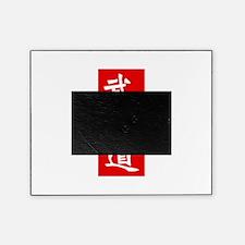 Samurai Bushido Kanji Red Picture Frame