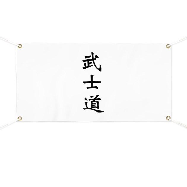 Samurai bushido kanji banner by arbstore