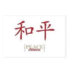 Chinese Peace Postcards (Package of 8)