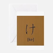 hiragana-ke Greeting Card