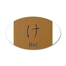 hiragana-ke Wall Decal