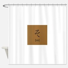 hiragana-so Shower Curtain