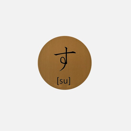 hiragana-su Mini Button