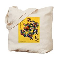 Vintage 1988 China Dragon Zodiac Postage Stamp Tot