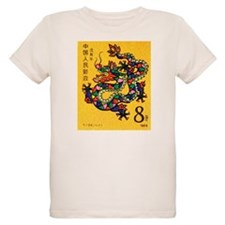 Vintage 1988 China Dragon Zodiac Postage Stamp T-S