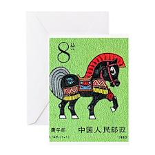 Vintage 1990 China Horse Zodiac Postage Stamp Gree