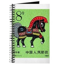 Vintage 1990 China Horse Zodiac Postage Stamp Jour