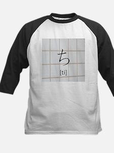 hiragana-ti (chi) Baseball Jersey