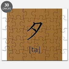 Katakana-ta Puzzle