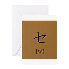 Katakana-se Greeting Card