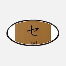 Katakana-se Patches