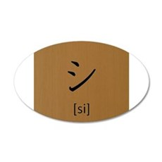 Katakana-si Wall Decal