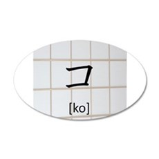 Katakana-ko Wall Decal