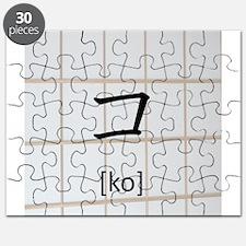 Katakana-ko Puzzle