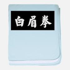 Bak Mei Calligraphy baby blanket