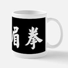 Bak Mei Calligraphy Mug