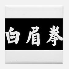 Bak Mei Calligraphy Tile Coaster