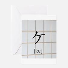 Katakana-ke Greeting Card