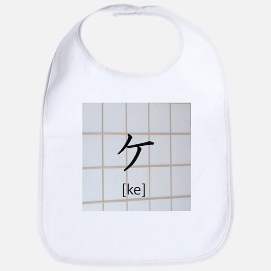 Katakana-ke Bib
