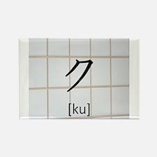 Katakana-ke Rectangle Magnet