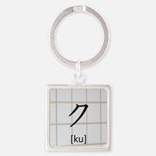 Katakana-ke Keychains