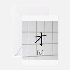 Katakana-o Greeting Card