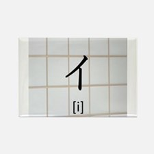 Katakana-i Rectangle Magnet