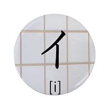 "Katakana-i 3.5"" Button"