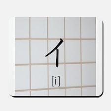 Katakana-i Mousepad