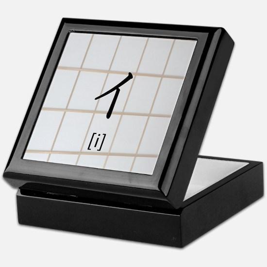 Katakana-i Keepsake Box