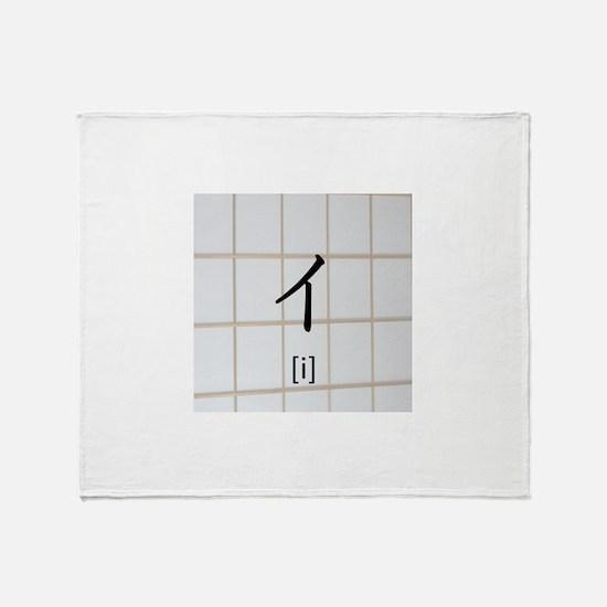 Katakana-i Throw Blanket