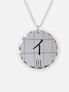 Katakana-i Necklace