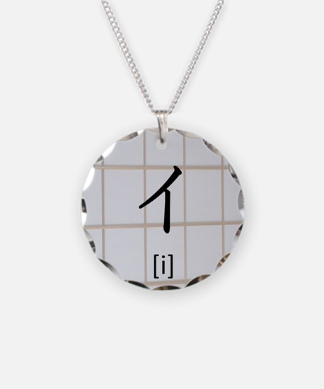 Katakana-i Necklace