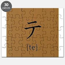 Katakana Te Puzzle