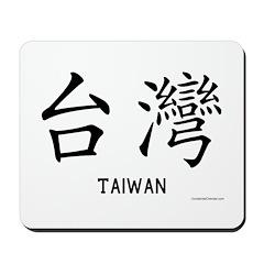 Taiwan in Chinese Mousepad